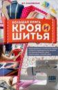 Большая книга кроя и шитья, Ольховская Вера Петровна