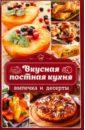 Вкусная постная кухня. Выпечка и десерты, Попович Наталья Юрьевна