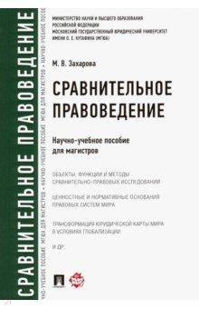 Сравнительное правоведение инструментальные материалы учебное пособие