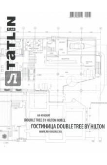 Tatlin Plan #27 Гостиница DoubleTree by Hilton противоударные смартфоны в екатеринбурге