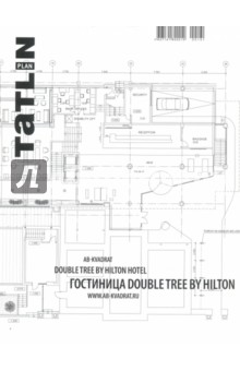 Tatlin Plan #27 Гостиница DoubleTree by Hilton
