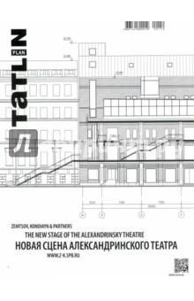 Tatlin Plan #25 Новая сцена Александринского театра куплю земельный участок под строительство кемерово южный