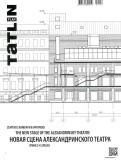 Tatlin Plan #25 Новая сцена Александринского театра