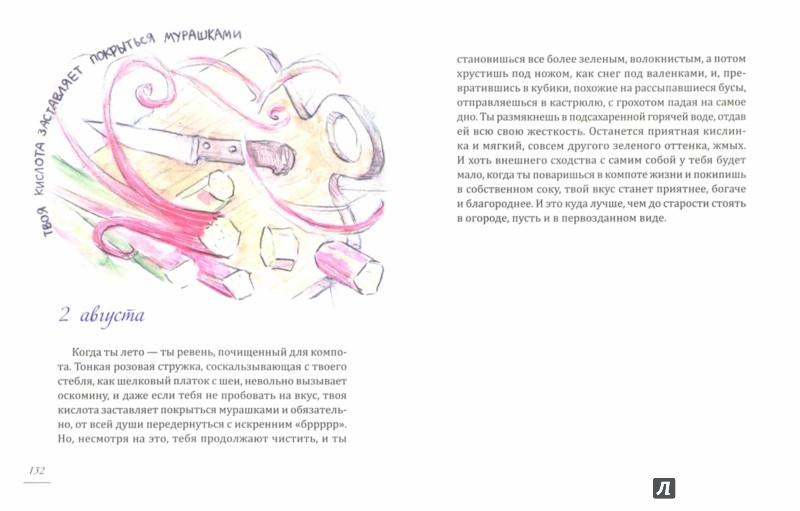Иллюстрация 1 из 5 для Когда ты - лето - Александра Житинская | Лабиринт - книги. Источник: Лабиринт