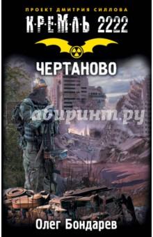 Кремль 2222. Чертаново книги издательство аст кремль 2222 ладога