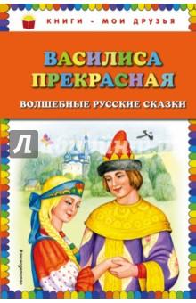 Купить Василиса Прекрасная. Волшебные русские сказки, Эксмо, Русские народные сказки
