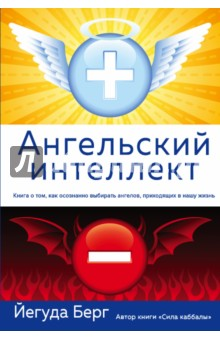 Ангельский интеллект артур эдвард уэйт каббала