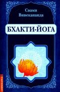 Бхакти-Йога (репринт)
