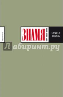 """Журнал """"Знамя"""" 12. 2017"""