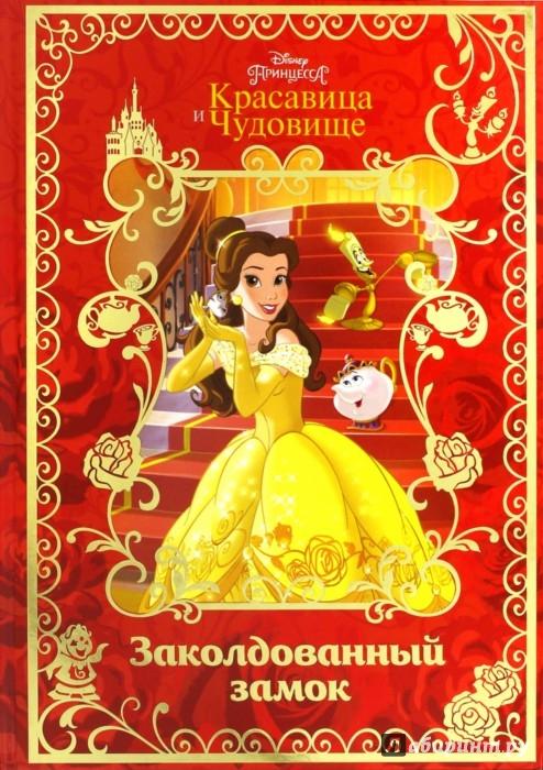 Иллюстрация 1 из 45 для Красавица и Чудовище. Заколдованный замок. Disney   Лабиринт - книги. Источник: Лабиринт