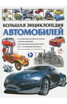 Большая энциклопедия автомобилей тойота аллион в иркутске