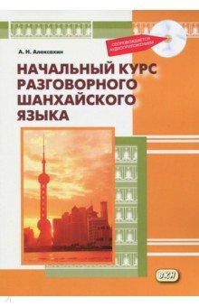 Начальный курс разговорного шанхайского языка (+CDmp3) отсутствует евангелие на церковно славянском языке