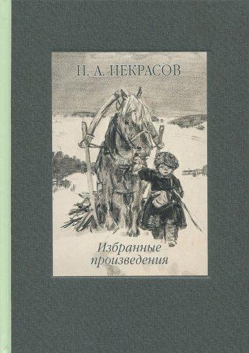Избранные произведения, Некрасов Николай Алексеевич