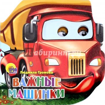 Важные машинки (Громова Л.), Громова Людмила