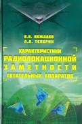 Характеристики радиолокационной заметности летательных аппаратов