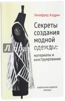 Секреты создания модной одежды. Материалы и конструирование книги феникс модели женской одежды конструирование моделирование технология