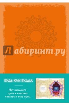 Блокнот Будь как Будда (оранжевый), А5, нелинованный блокнот не трогай мой блокнот а5 144 стр