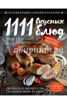 1111 вкусных блюд детское питание
