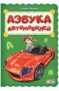 Азбука автомобилей, Меламед Геннадий Моисеевич
