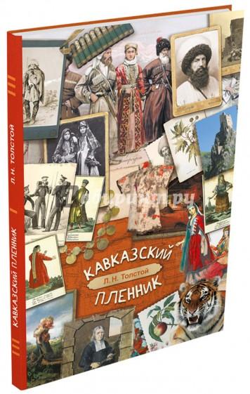 Кавказский пленник, Толстой Лев Николаевич