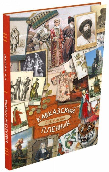 Иллюстрация 1 из 15 для Кавказский пленник - Лев Толстой | Лабиринт - книги. Источник: Лабиринт