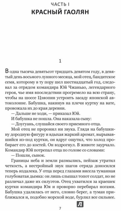 Иллюстрация 1 из 21 для Красный гаолян - Янь Мо | Лабиринт - книги. Источник: Лабиринт