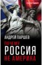 Паршев Андрей Петрович Почему Россия не Америка паршев а п почему россия не америка
