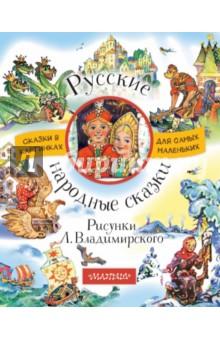 Русские народные сказки сказки best русские народные сказки