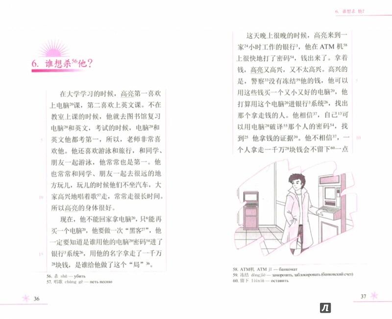 Иллюстрация 1 из 7 для Потанцуем? Уровень 1. 300 слов - Шаолин Чжао | Лабиринт - книги. Источник: Лабиринт