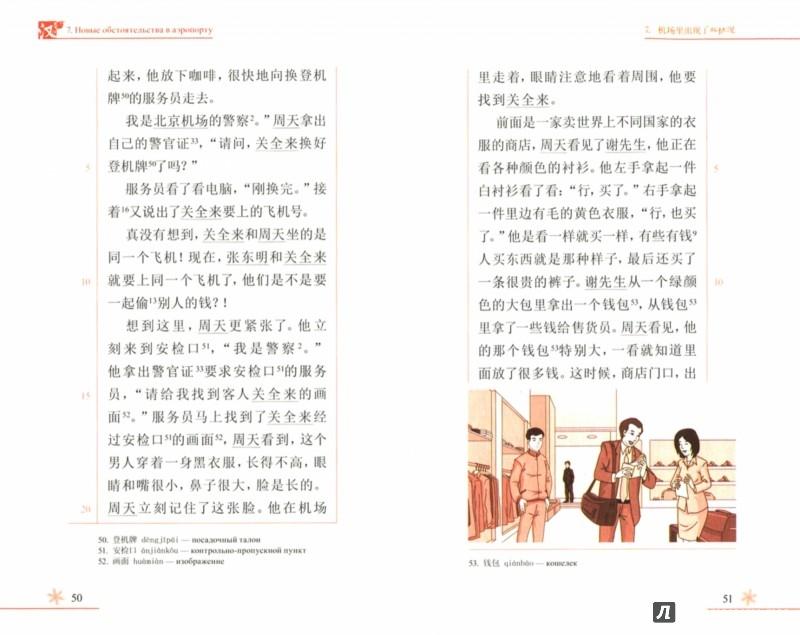 Иллюстрация 1 из 7 для Третий глаз. Уровень 3. 750 слов - Шаолин Чжао | Лабиринт - книги. Источник: Лабиринт