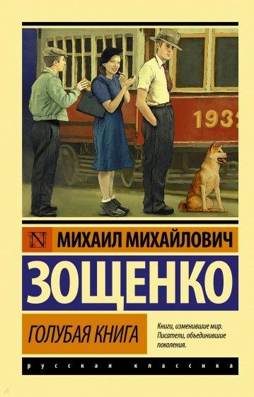 Голубая книга, Зощенко Михаил Михайлович