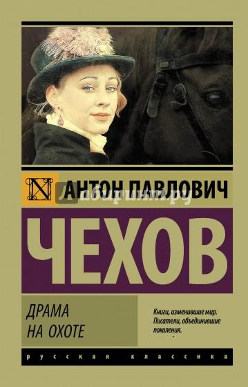 Драма на охоте, Чехов Антон Павлович