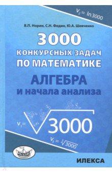Алгебра 3000 конкурсных задач по математике сборник задач по дискретной математике учебное пособие