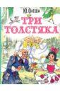 Три толстяка, Олеша Юрий Карлович