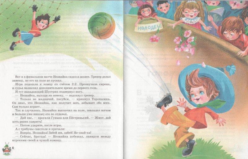 Иллюстрация 1 из 3 для Незнайка-футболист - Игорь Носов   Лабиринт - книги. Источник: Лабиринт