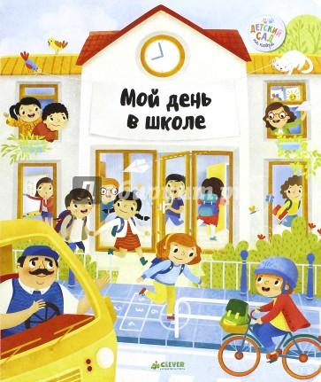 Главная книга малыша. Мой день в школе, Степанка Секанинова