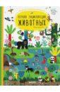 Первая энциклопедия животных. Первые книжки малыша, Гве