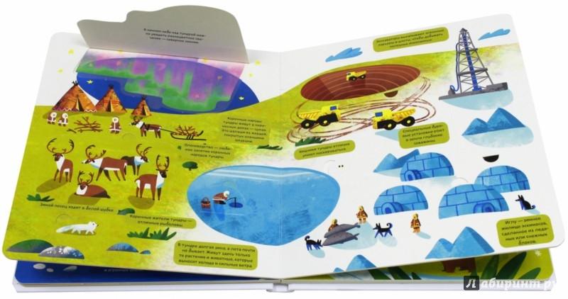 Иллюстрация 1 из 44 для Про погоду и природу - Анастасия Коровкина | Лабиринт - книги. Источник: Лабиринт