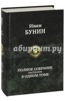 Полное собрание рассказов в одном томе колымские рассказы в одном томе эксмо