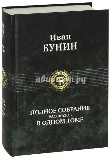 Полное собрание рассказов в одном томе, Бунин Иван Алексеевич