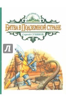 Битва в Подземной стране морозов в бей врага в его логове русский десант в америку