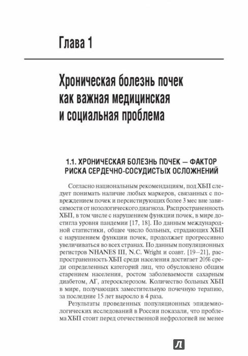 Иллюстрация 1 из 10 для Нарушения минерального и костного обмена при хронической болезни почек - Милованов, Милованова   Лабиринт - книги. Источник: Лабиринт