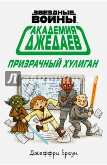 Купить Академия джедаев. Призрачный хулиган, Эксмо-Пресс, Комиксы