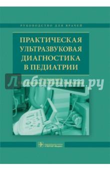 Практическая ультразвуковая диагностика в педиатрии людмила глазун елена полухина ультразвуковая диагностика заболеваний почек