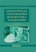 Практическая ультразвуковая диагностика в педиатрии