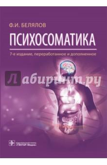 Психосоматика герасимова е тишина л унанян и учет в банках 2 е издание переработанное и дополненное