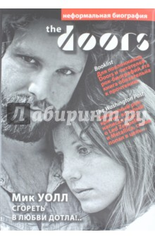 The Doors. Сгореть в любви дотла!.. cd диск the doors when you re strange a film about the doors songs from the motion picture 1 cd