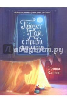 """Проект """"Дом с привидениями"""""""