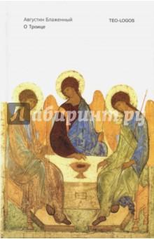 О Троице блаженный августин о граде божием книга 1