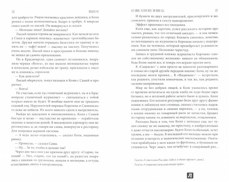 Иллюстрация 1 из 4 для Модноверие. От страшного до смешного. Антология - Дивов, Трускиновская, Чекмаев | Лабиринт - книги. Источник: Лабиринт